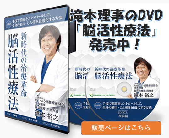 セロトニン活性療法協会DVD!